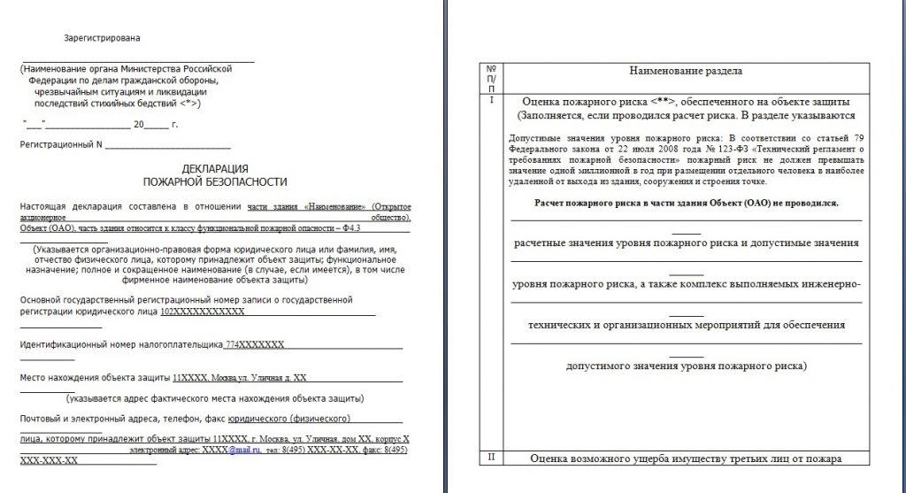 1 и 2 страницы декларации пожарной безопасности